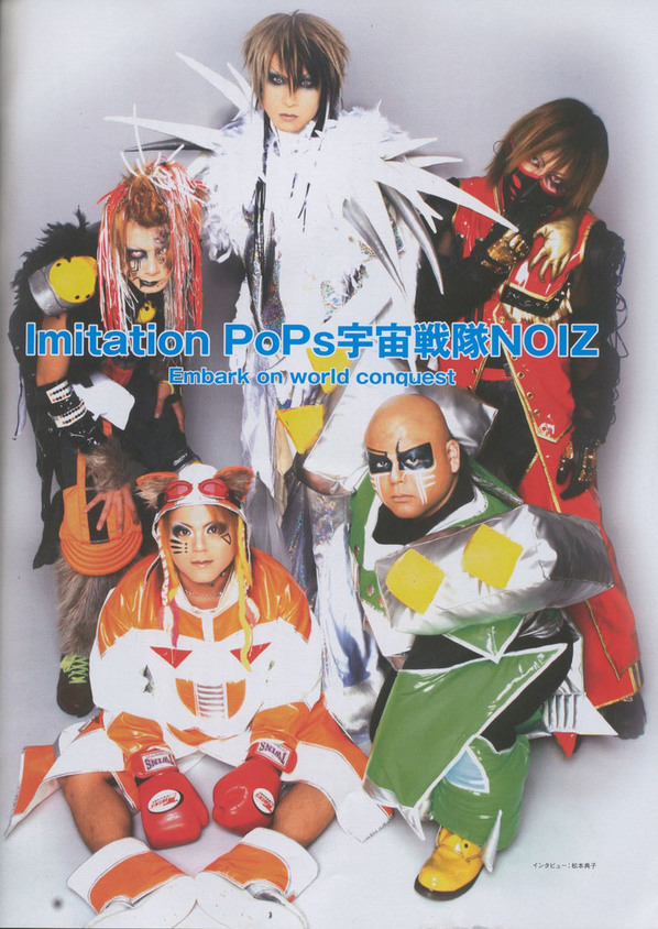 Imitation PoPs Uchusentai NOIZ Zi21_noiz
